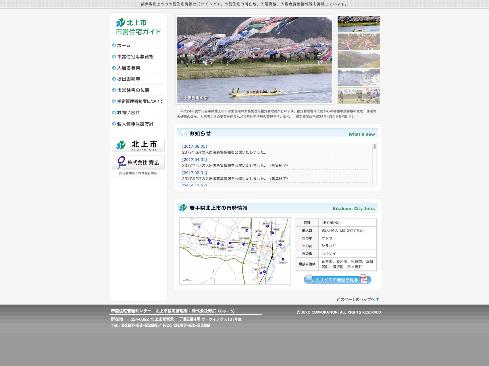 北上市 市営住宅ガイド