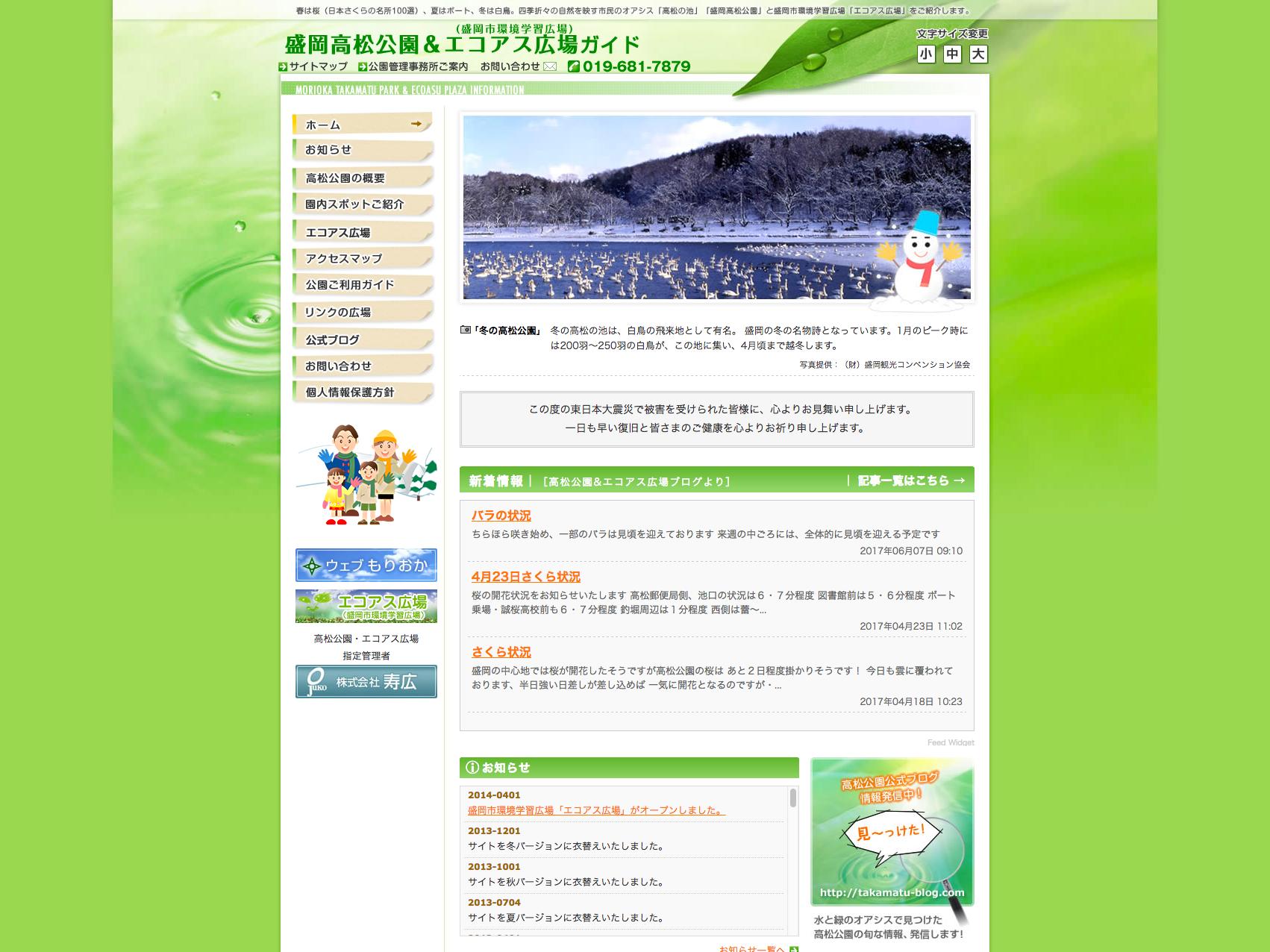 盛岡高松公園&エコアス広場ガイド