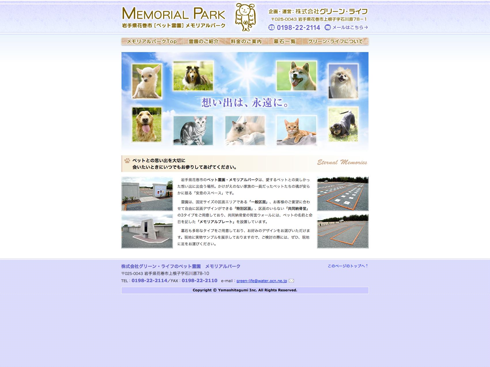 ペット霊園メモリアルパーク(花巻)