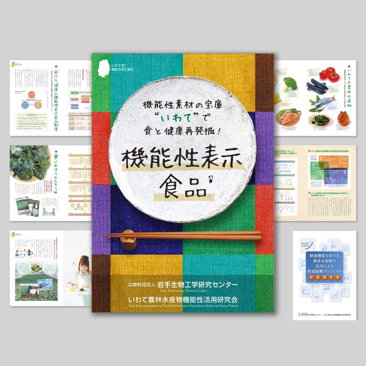 機能性表示食品(A5・12頁)/成果報告書(A4・60頁)